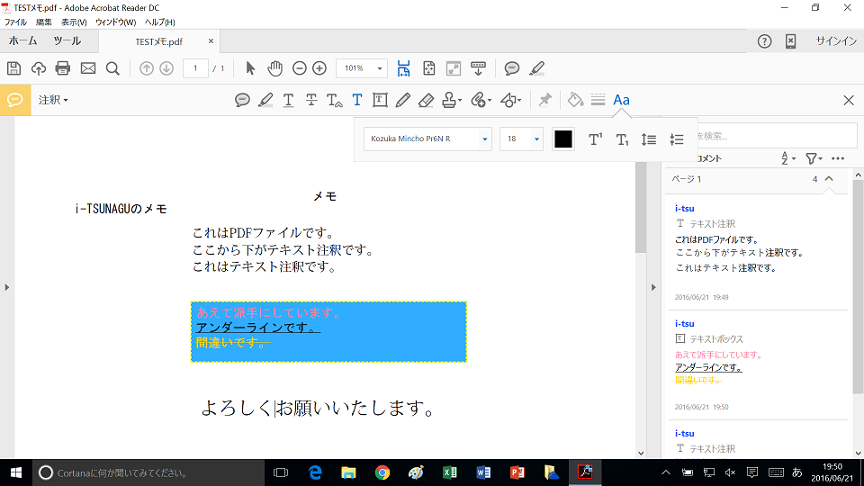 AdobeAcrobatReaderDC テキスト注釈