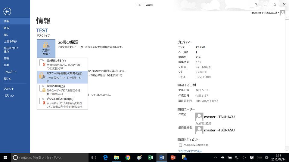 WordPass2