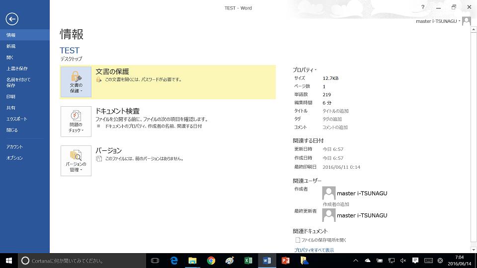 WordPass4