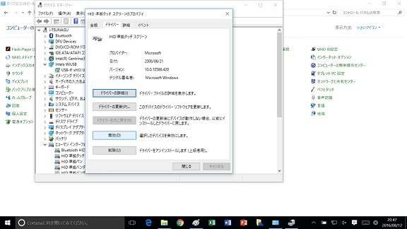 デバイスマネージャー5
