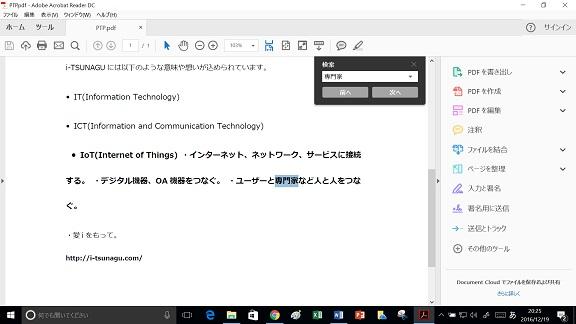 PDF内のテキストをまとめて書き出したい ...