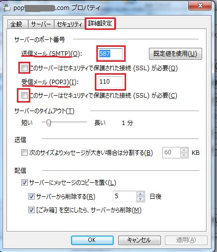 メール9Live側5