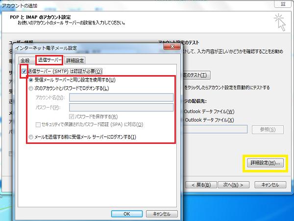 メール6送信サーバ設定