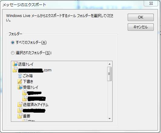メールメッセージ移行3
