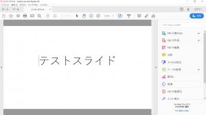 PDFファイルタブ表示