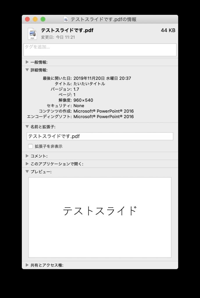 PDF属性情報