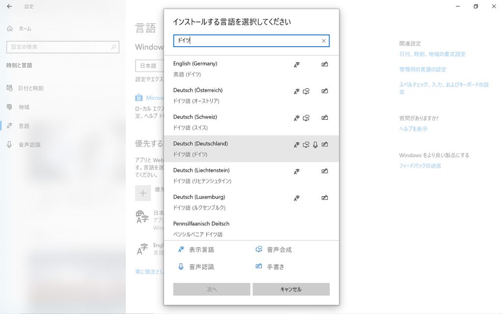 Windows 言語インストール