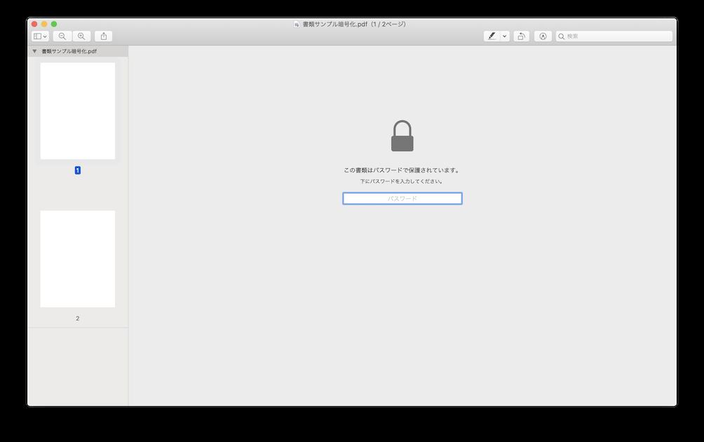 この書類はパスワードで保護されています