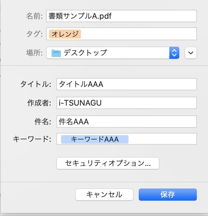 MacプリントでPDF プロパティ