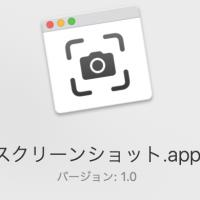 Macスクリーンショット