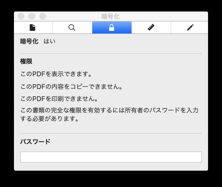 PDF 暗号化状態