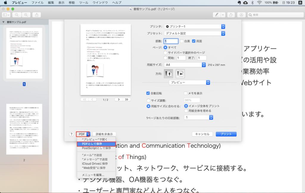 PDF として保存