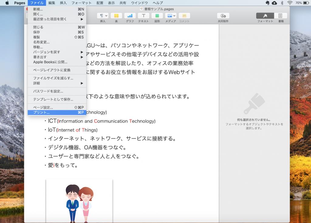 Mac プリントでPDF