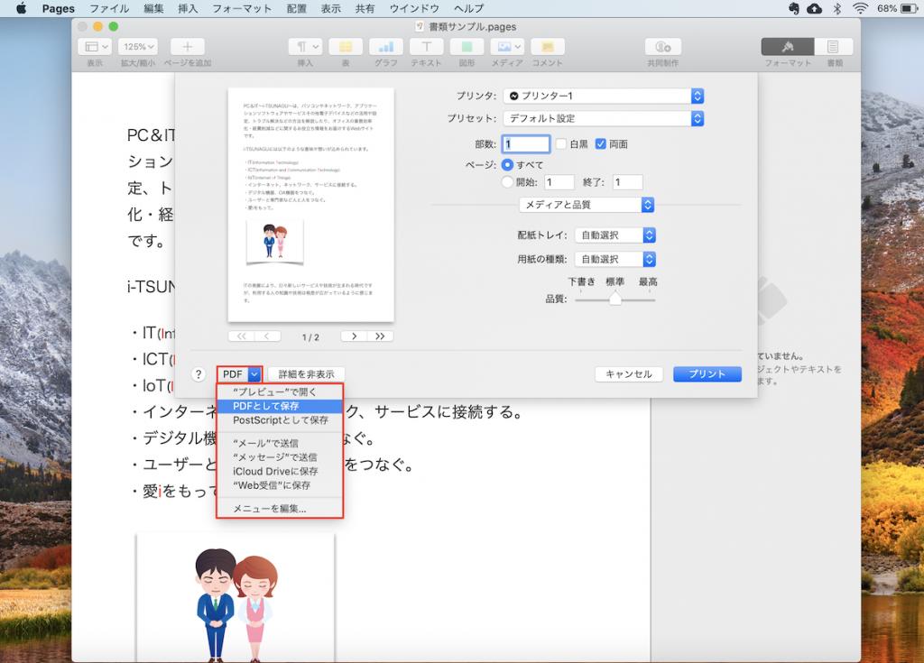 MacプリントでPDF2