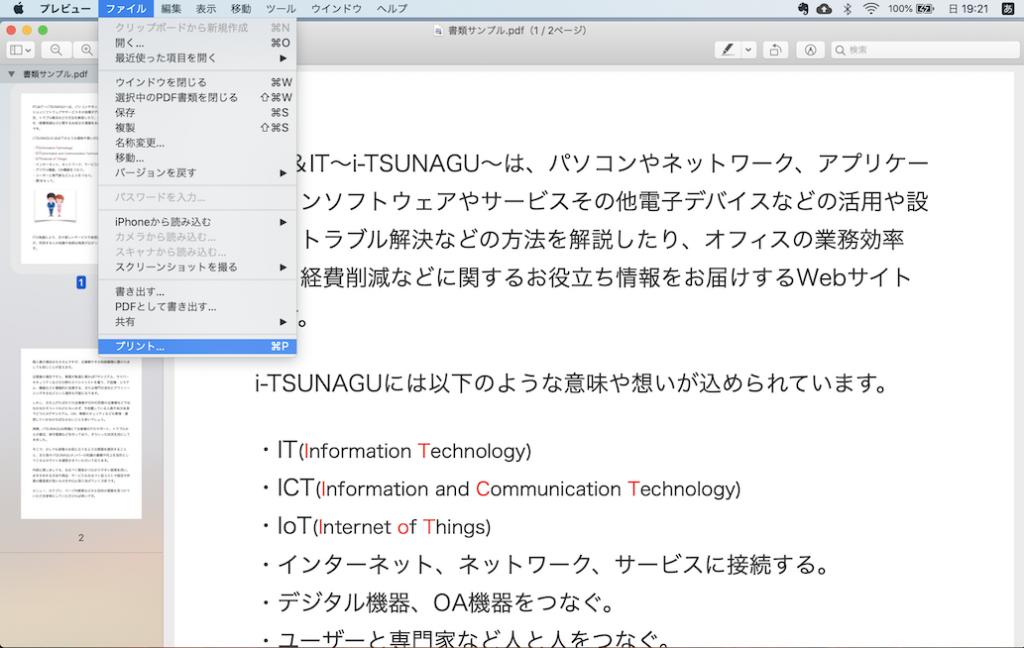 PDF プリント