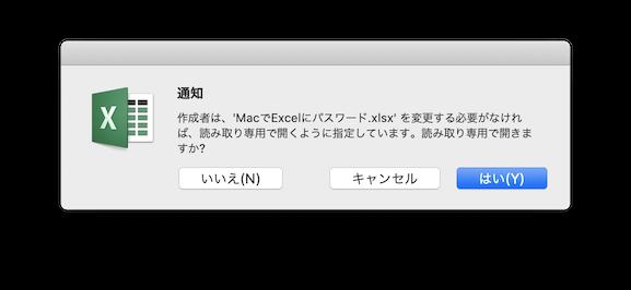 MacExcelPassword6