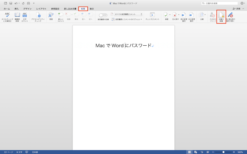 Word for Mac PassWord1
