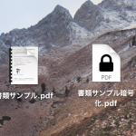 Mac暗号化 pdf