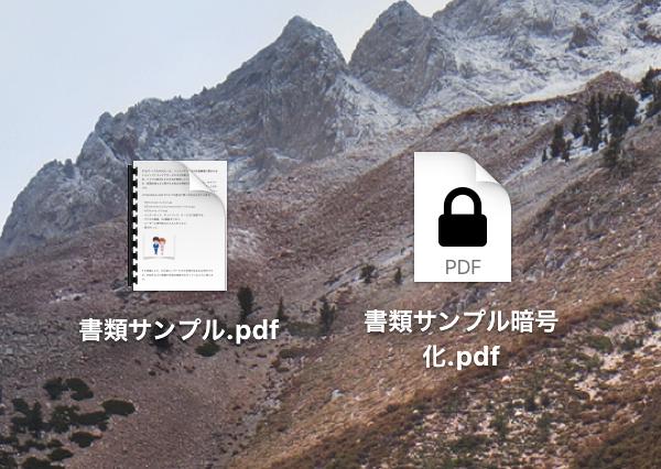 暗号化PDF