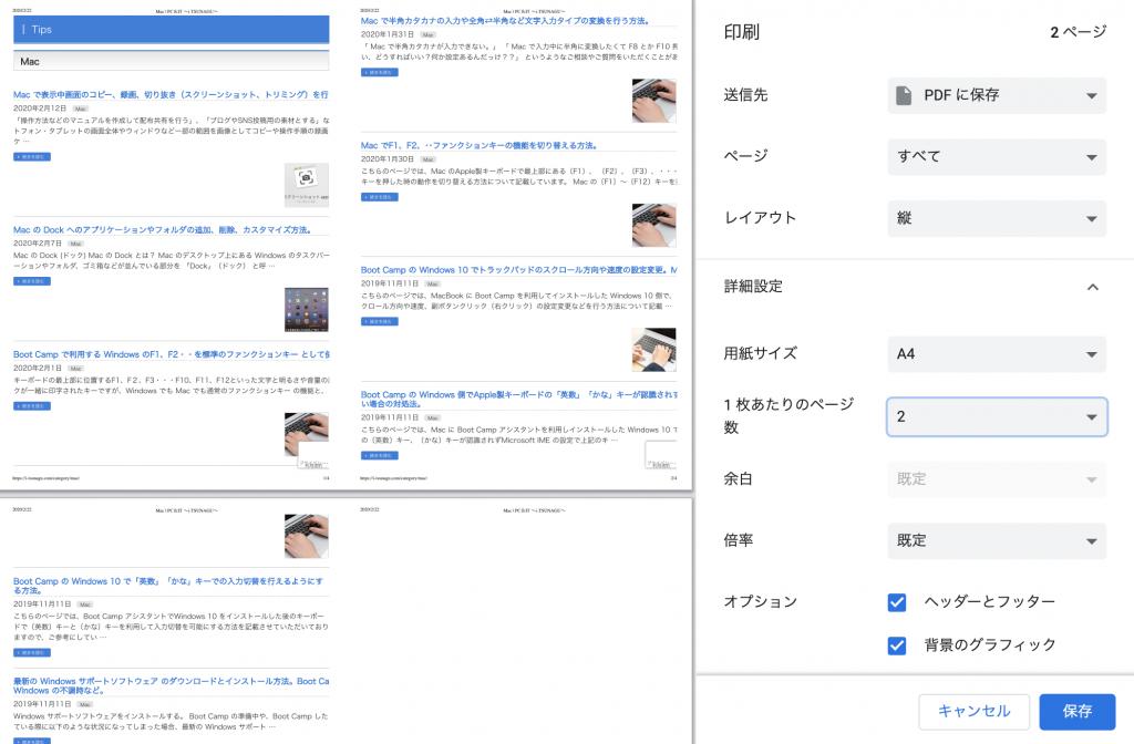 Chrome印刷1