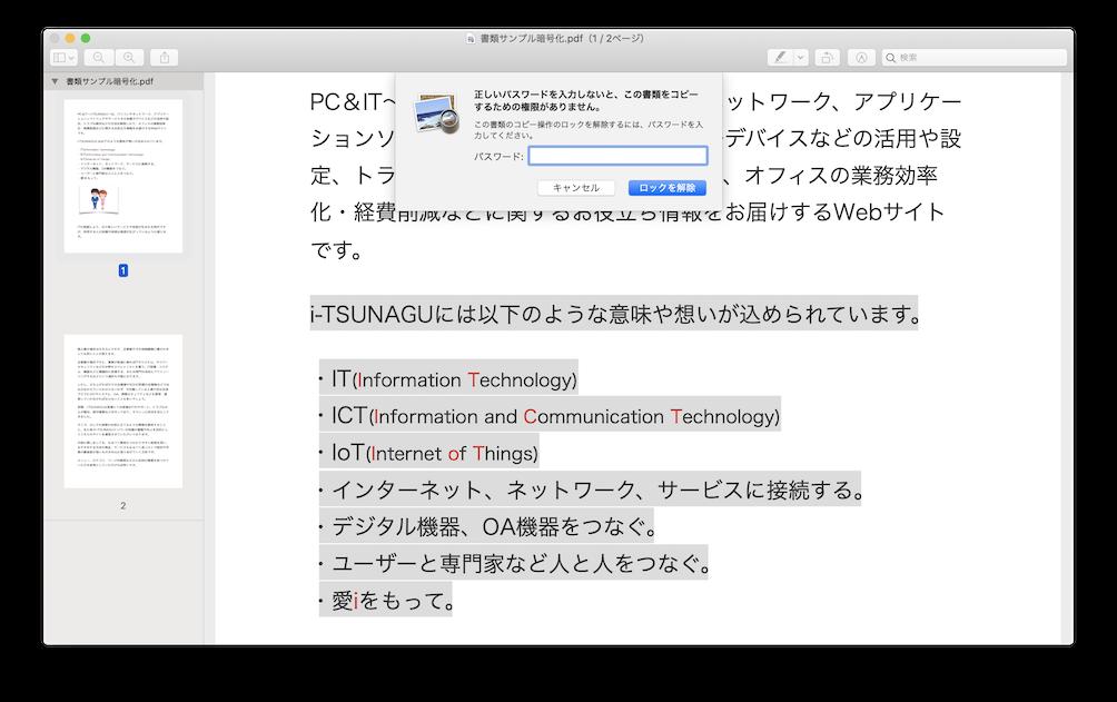 正しいパスワードを入力しないと、この書類をコピーするための権限がありません