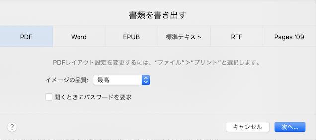 Mac PDF 書き出し2