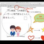 Mac 標準のプレビューを使用し無料でPDFに文字・図・線などを追加する。