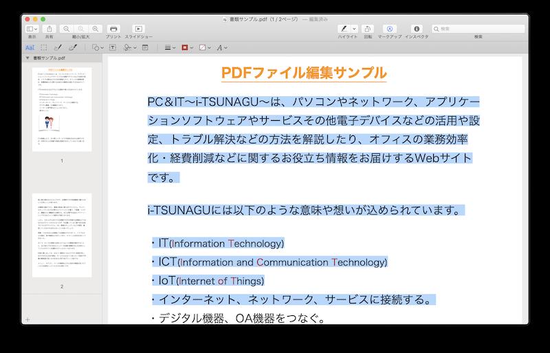PDF文字認識