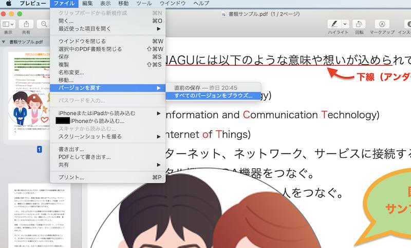 Mac ファイルバージョンを戻す