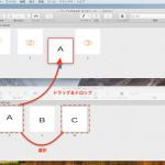 Mac 標準のプレビューでPDFの結合、ページの抽出・追加・削除・並び替えを行う。
