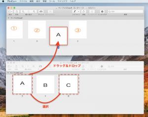 PDFファイル統合