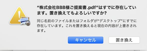 Macファイル置き換え確認
