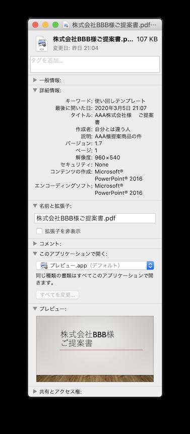Macファイル情報