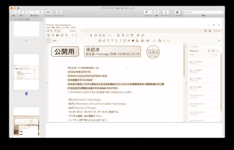 PDFセピア