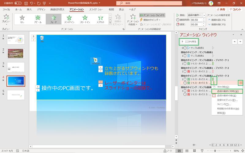 スライド全体のアニメーション調整
