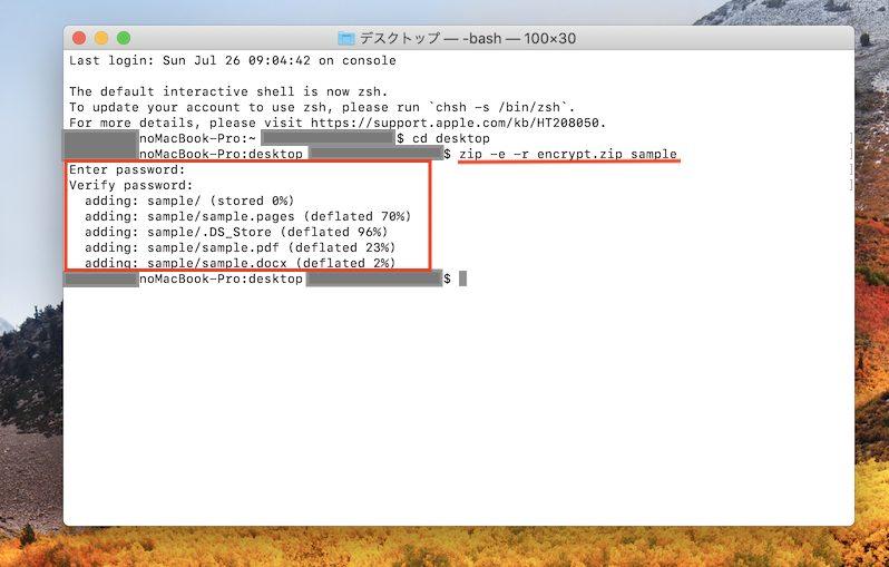 Zipファイル作成