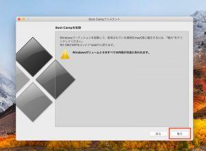 BootCampWindows削除