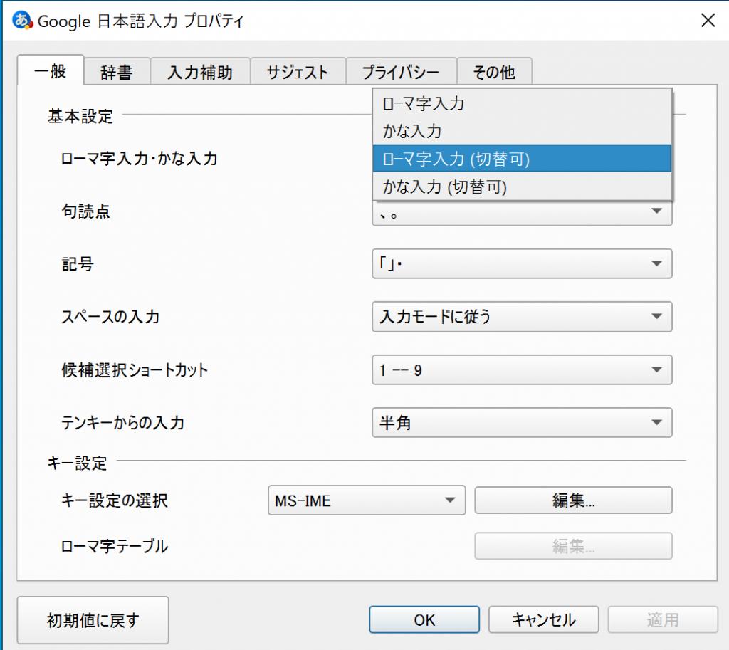 Google 日本語入力プロパティ