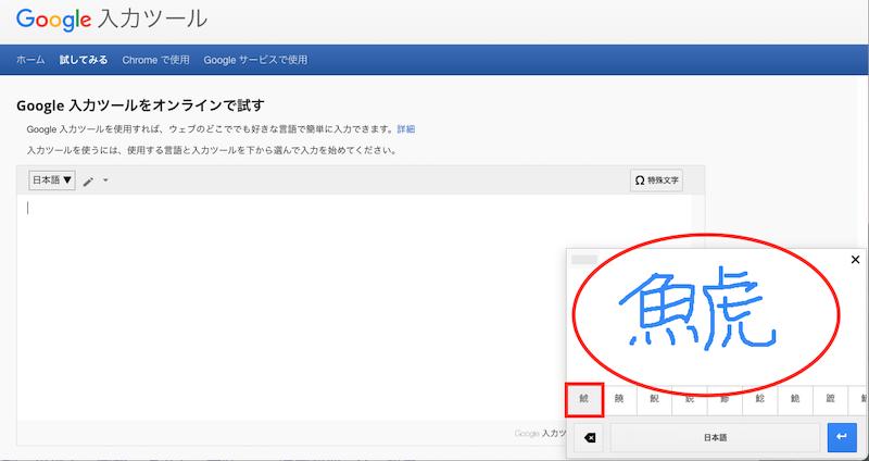 Google入力ツール試用2日本語手書き