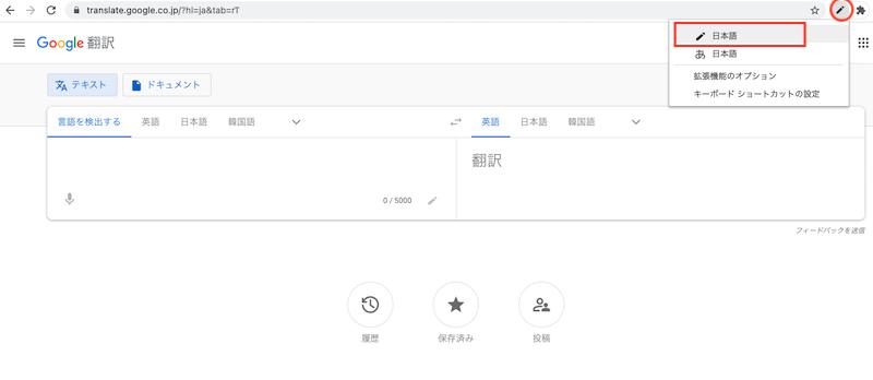 Google入力ツール手書き起動