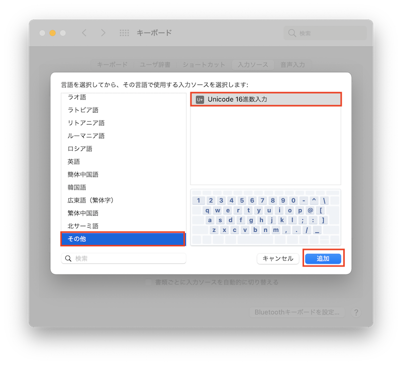 Unicode16進数入力追加