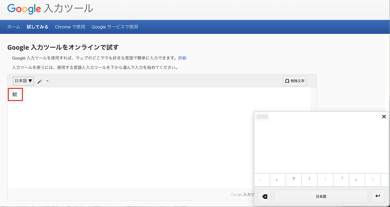 Google入力ツール試用3日本語手書き入力