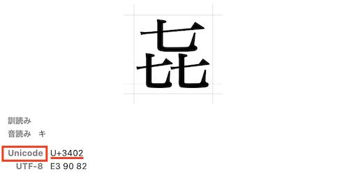 Unicode例