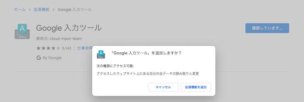 Google入力ツールインストール確認メッセージ