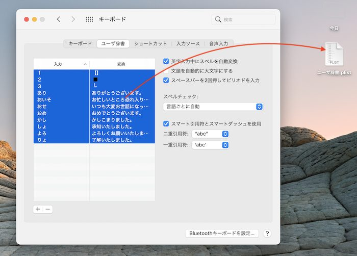Mac ユーザ辞書エクスポート