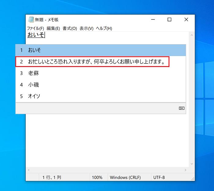 Microsoft IME 単語登録変換