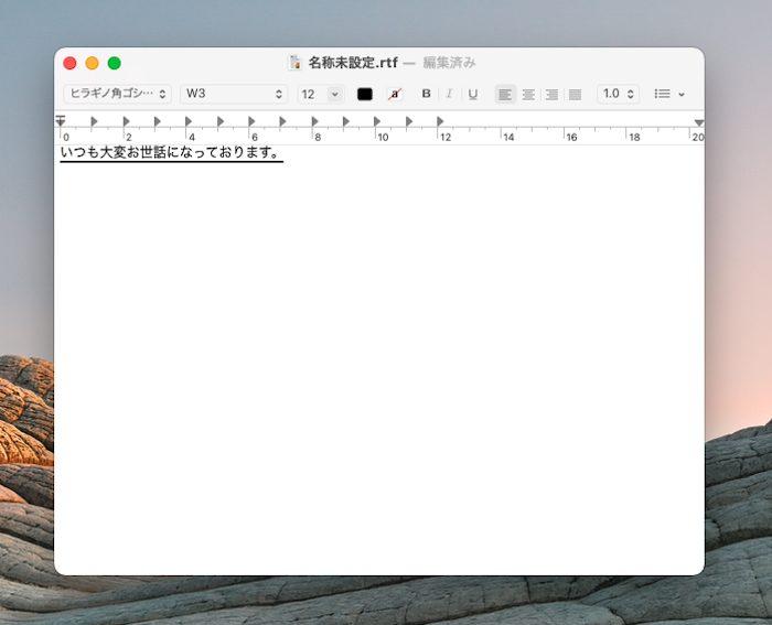 Macユーザ辞書に登録した言葉の利用2