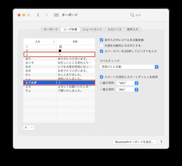 Macユーザ辞書に罫線素片登録