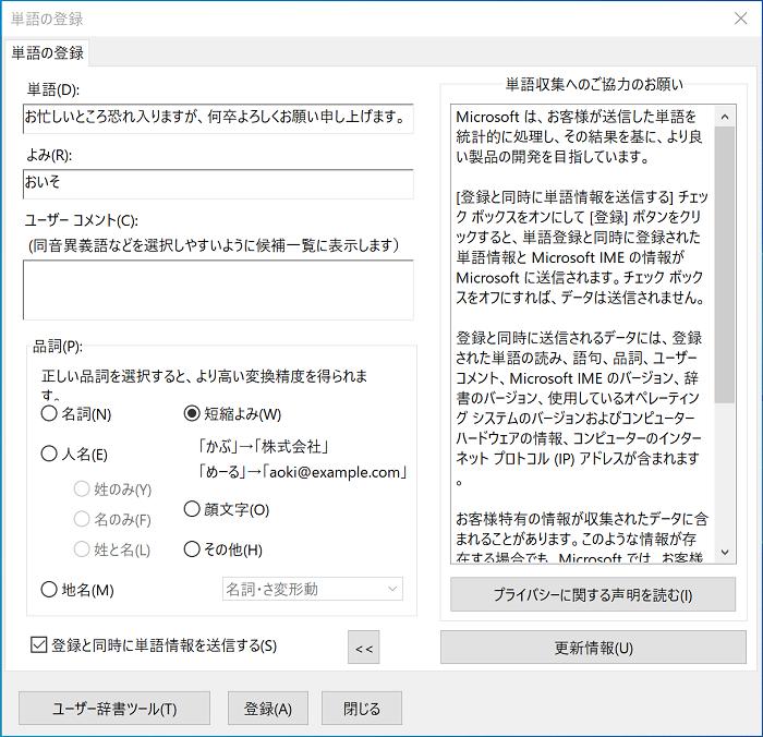 Microsoft IME単語の登録
