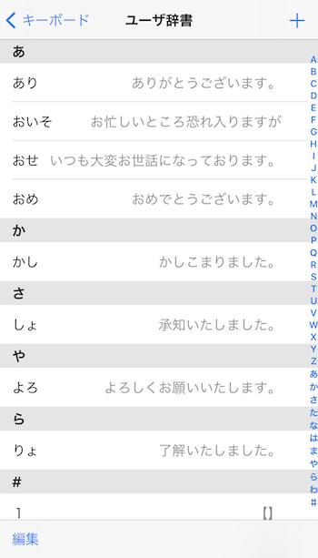iPhoneユーザ辞書
